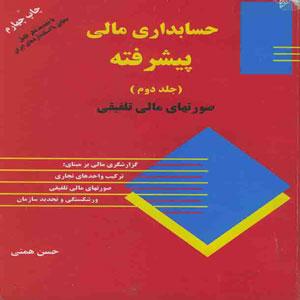 کتاب حسابداری مالی پیشرفته جلد دوم