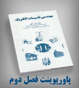 پاورپوینت فصل دوم کتاب مهندسی تاسیسات الکتریک