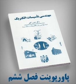 پاورپوینت فصل ششم کتاب مهندسی تاسیسات الکتریک