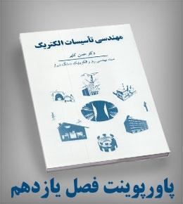 پاورپوینت فصل یازدهم کتاب مهندسی تاسیسات الکتریک